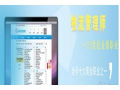 南京考全国中级物流师(CFLP)将来很