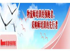 南京国家物流职业经理人(中级)有什