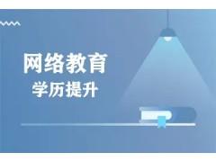 南京高起专选网络教育怎么样?