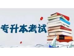 南京专升本网络教育国家认可吗?
