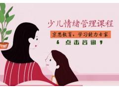 苏州儿童情绪管理培训