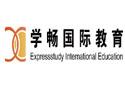 深圳学畅国际教育