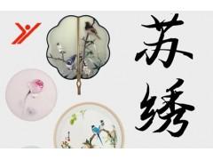 苏州苏绣文化讲坛