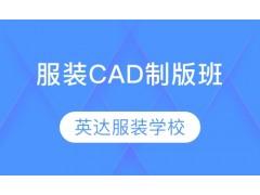 苏州服装CAD设计培训班