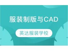 苏州服装CAD制版培训