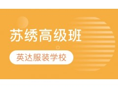 苏州苏绣高级培训课程